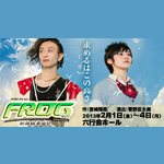 D'TOT 5th act【FROGー新撰組寄留記ー】
